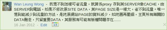 我想不到怎樣可省流量,就算係proxy 存到其SERVER做CACHE,由SERVER到電話,如果不修改原SITE DATA,其PAGE SIZE是一樣大,省不到流量。唯一想到能減少到流量的方法,是把原網站PAGE的資料減少,如把圖再壓細,主頁所有無關的DATA刪走,只留重要DATA,其服務有可能有版權問題存在......